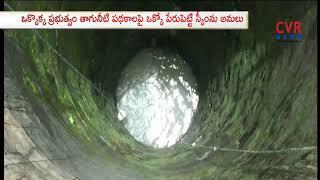 గిరిపుత్రులకు అందని తాగునీరు | Drinking Water Problems In Srikakulam agency Areas |CVR NEWS - CVRNEWSOFFICIAL