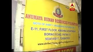 Aasra Home Case: Not only NGO but other businesses were operating too from same office - ABPNEWSTV