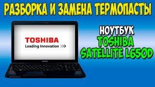 Разборка и замена термопасты на ноутбуке Toshiba satellite L650d disassembly