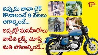 అప్పట్లో మన హీరోలు వాడిన బైక్స్ చూస్తే మతి పోవాల్సిందే.. Top Heroes Ride on JAWA Bikes | TeluguOne - TELUGUONE