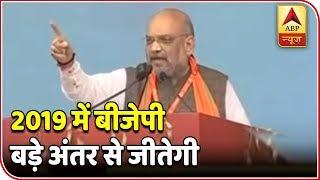 "ABP News is LIVE   Amit Shah addressing BJP's ""Karyakarta Mahakumbh"" in #Bhopal - ABPNEWSTV"