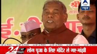 Bihar's dalit CM narrates his pain l Manjhi alleges temple washed after his visit - ABPNEWSTV