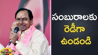 KCR Announces To The Party Members To Be Ready For Celebrations | Telangana | Mango News - MANGONEWS