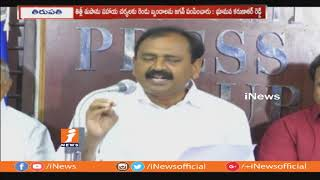 YCP Bhumana Karunakar Reddy Comments On APCM Over Titli Cyclone Relief Issues | iNews - INEWS
