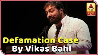 Court to hear defamation suit against Anurag Kashyap, Vikram Motwane - ABPNEWSTV