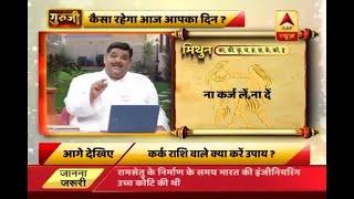 Guruji with Pawan Sinha: Gemini people should avoid lending and borrowing money - ABPNEWSTV