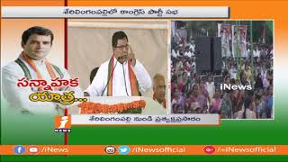 Jana Reddy Speech at Congress Praja Garjana Meeting in Serilingampally | Hyderabad | iNews - INEWS