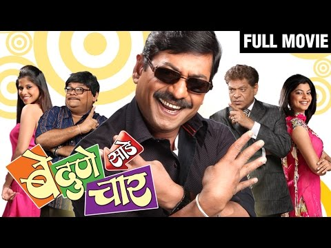 Marathi Comedy Movie - Be Dune Saade Chaar - Mohan Joshi, Atul Parchure, Sanjay Narvekar