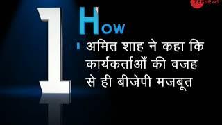 5W1H: Amit Shah in Jaipur today to address meetings ahead of 2019 polls - ZEENEWS