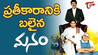 Balakrishna Revenge On Nagarjuna #FilmGossips - TELUGUONE