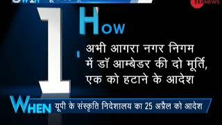 5W 1H: Dispute over order to remove Ambedkar statue in Agra - ZEENEWS