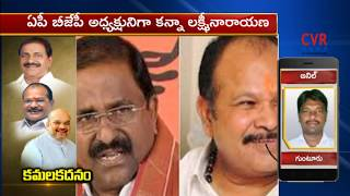 AP BJP Appoints Kanna Lakshminarayana as  New President | HIGHLIGHTS - CVRNEWSOFFICIAL