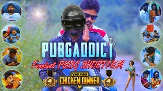 PUBG Addicts Telugu Comedy Shortfilm || English Subtitles - YOUTUBE