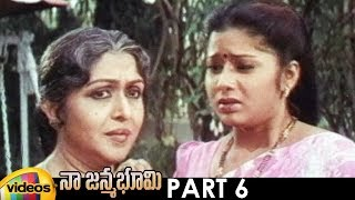 Naa Janma Bhoomi Telugu Full Movie HD | Vishnuvardhan | Saroja Devi | Sangeeta |Part 6 |Mango Videos - MANGOVIDEOS