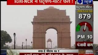 देशभर में मौसम का बदला मिजाज; गैसचैंबर दिल्ली में प्रदुषण का रेड-अलार्म - ITVNEWSINDIA