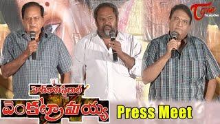 Head Constable Venkatramaiah Press Meet || R Narayana Murthy, Jayasudha - TELUGUONE