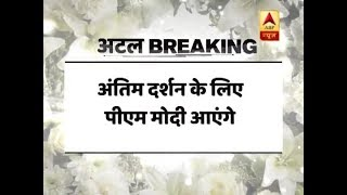Atal Bihari Vajpayee Passes Away: PM Modi to reach BJP headquarters - ABPNEWSTV