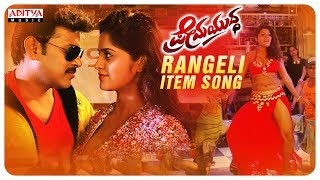 Rangeli Item Song Lyrical || Prema Yuddha Songs || Sagar, Pragya Nayan || Raj Kiran - ADITYAMUSIC