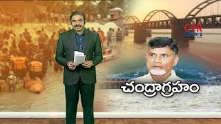 చంద్రాగ్రహం | CM Chandrababu Serious on Officials | High alert in coastal areas in AP| CVR News - CVRNEWSOFFICIAL