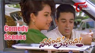 Funny Scene between Soundarya and Kamal Hasan from Navvandi Lavvandi - TELUGUONE