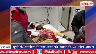 video : यूपी के कन्नौज में बस-ट्रक की टक्कर में 21 लोग घायल