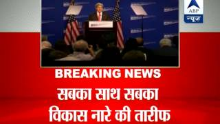 US is new fan of Modi l Modi's 'Sabka Saath Sabka Vikas' is great vision, says Secy of State Kerry - ABPNEWSTV