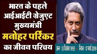 Manohar Parrikar Death Live Updates; मनोहर पर्रीकर का सफर कैसा रहा मुख्यमंत्री से रक्षा मंत्री  तक - ITVNEWSINDIA