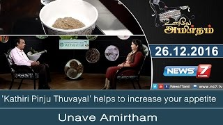 Unave Amirtham 26-12-2016 'Kathiri Pinju Thuvayal' helps to increase your appetite – NEWS 7 TAMIL Show