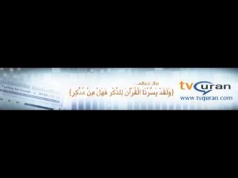 القرآن الكريم بصوت إبراهيم العسيري - من سورة مريم