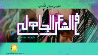 """""""في الشعر الجاهلي"""".. معركة طه حسين التنويرية"""
