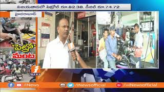 Motorists Worries Over Petrol And Diesel Price Hike | Report From Hyderabad | iNews - INEWS