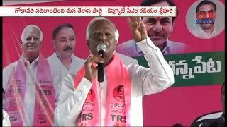 Telangana Baahubali CM KCR | Kadiyam Srihari Praises KCR | CVR NEWS - CVRNEWSOFFICIAL