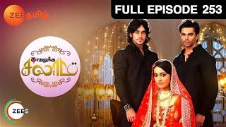 Kadalukku Salam : Episode 250 - 21st October 2014