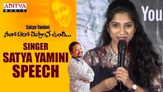 Satya Yamini Speech @  Neetho Edho Cheppalane Undi Song Launch Press Meet | R.P.Patnaik - ADITYAMUSIC