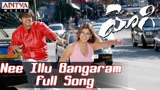 Nee Illu Bangaram Full Song II Yogi Movie II Prabhas, Nayanathara - ADITYAMUSIC