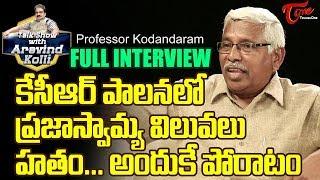 Prof  Kodandaram Exclusive Interivew | Talk Show with Aravind Kolli #03 -TeluguOne - TELUGUONE