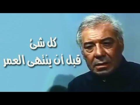 الفيلم العربي: كل شئ قبل أن ينتهي العمر - عربي تيوب