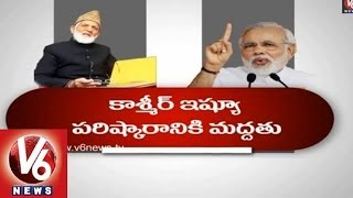 Kashmir Issue : Congress Demands to Name the Emissaries Sent by BJP Modi - V6NEWSTELUGU