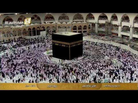 قناة القرآن الكريم -  بث مباشر - صوت وصوره لايف