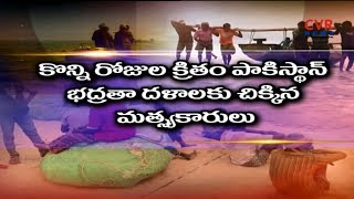 Border breach : Pakistani officials arrested 22 Indian fishermen and ships | CVR NEWS - CVRNEWSOFFICIAL