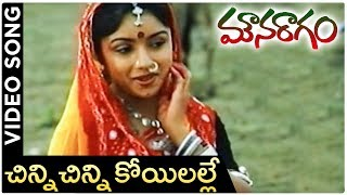 Mouna Ragam Telugu Movie Song | Chinni Chinni Koyilalle | Revathi | Mohan | |layaraja - RAJSHRITELUGU