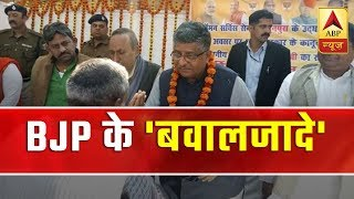 'Go Back RS Prasad': BJP Faces Pushback For Fielding Union minister | ABP News - ABPNEWSTV