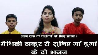 Maithili Thakur Song | Durga Puja Song By Maithili Thakur | Exclusive | Navarastri | - AAJTAKTV