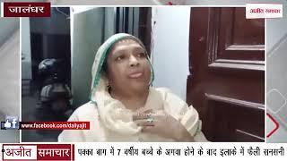 video : Jalandhar - पक्का बाग में 7-Year-Old Child के Kidnapping होने के बाद इलाके में फैली सनसनी