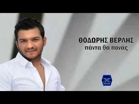 Panta Tha Ponas - Thodoris Verlis || Πάντα θα πονάς - Θοδωρής Βερλής