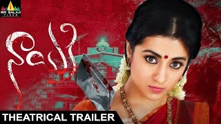 Nayaki Theatrical Trailer | Trisha, Brahmanandam, Raghu Kunche | Sri Balaji Video - SRIBALAJIMOVIES