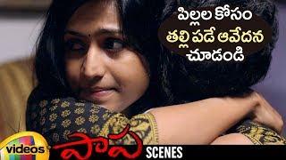 Jaqlene Prakash Scared about her Son | Paapa Telugu Movie Scenes | Deepak Paramesh | Mango Videos - MANGOVIDEOS