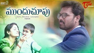 MUNDU CHUPU | Latest Telugu Short Film 2019 | by VaRAM | TeluguOne - TELUGUONE