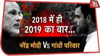 2018 में 19 का वार, Modi Vs Gandhi परिवार! खबरदार - AAJTAKTV