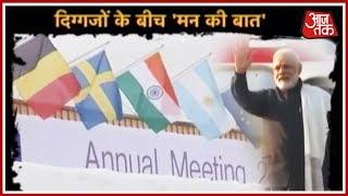 दस्तक: दावोस के World Economic Forum में बजेगा मोदी का डंका - AAJTAKTV